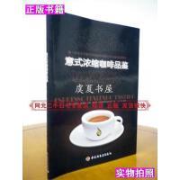 【二手9成新】意式浓缩咖啡品鉴YTC易吉・奥迪罗著,卡洛中国轻工业出版社