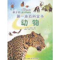 孩子的第一本百科全书    动物