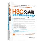H3C交换机配置与管理完全手册(第二版)