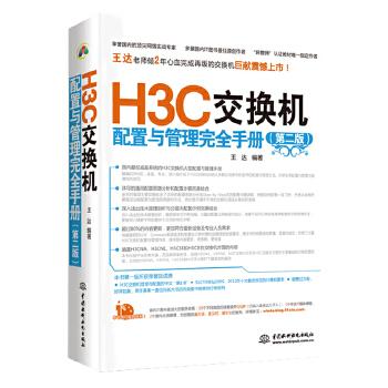 H3C交换机配置与管理完全手册