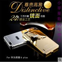 华为荣耀6plus手机壳 镜面后盖保护套 6p电镀金属边框新款