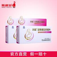 创盈金斯利安多维片孕妇专用叶酸片复合维生素孕前中备孕30片2盒装