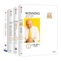 【中信】赢 杰克 韦尔奇+ 商业的本质+赢的答案+杰克韦尔奇自传+赢杰克韦尔奇自传 杰克 韦尔奇自传传记书籍商业的本质