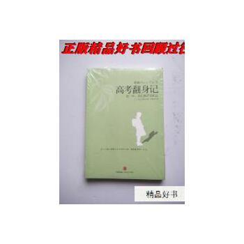 【二手旧书9成新】高考翻身记:那一年,我们都还有机会 【正版经典书,请注意售价高于定价】