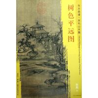 东方画谱・宋代山水画菁华高清摹本・树色平远图
