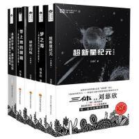 刘慈欣科幻作品集全套5册 典藏版 球状闪电+超新星纪元+带上她的眼睛+梦之海+最糟的宇宙最好的地球等 科幻小说书籍