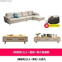 北欧布艺沙发小户型现代简约客厅整装科技布沙发实木家具套装组合