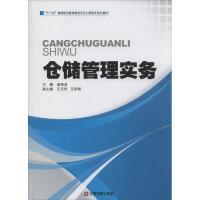 仓储管理实务 中国财富出版社