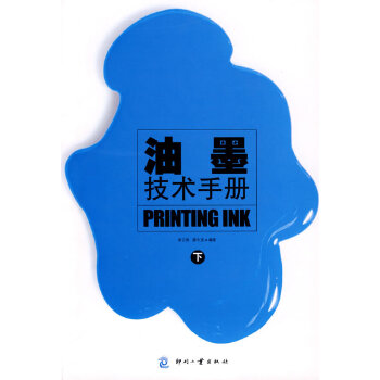 油墨技术手册(下)
