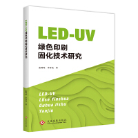 LED-UV绿色印刷固化技术研究