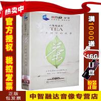 正版包票CCTV 六集纪录片 茶 一片树叶的故事(6DVD)视频音像光盘影碟片