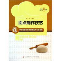 面点制作技艺 中国轻工业出版社