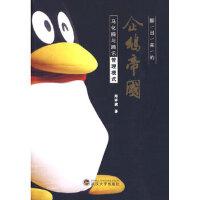 【旧书二手九成新】聊出来的企鹅帝国:马化腾与腾讯管理模式 郑祥琥 著 9787307073081 武汉大学出版社