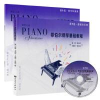 菲伯尔钢琴基础教程1 全套两册 第1级技巧和演奏一课程和乐理五线谱少儿初学者启蒙教材附CD儿童钢琴书籍菲博尔非伯尔正版考