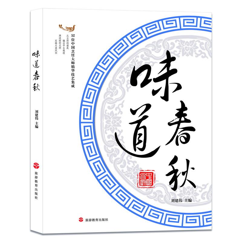 味道春秋 52位中国烹饪大师精华技艺集成