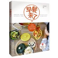 【旧书二手九成新】早餐来了 雯婷茜子 著 9787518401987 中国轻工业出版社