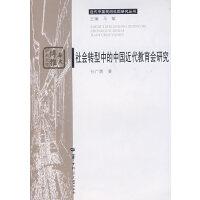社会转型中的中国近代教育会研究
