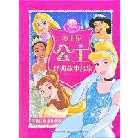 迪士尼公主经典故事合集