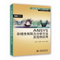 ANSYS非线性有限元分析方法及范例应用 万水ANSYS技术丛书