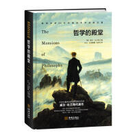 【XSM】哲学的殿堂(精装) 威尔杜兰特 金城出版社9787515509419