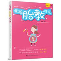 【旧书二手书9成新】幸福胎教时光(全彩) 阿朵 9787121231452 电子工业出版社