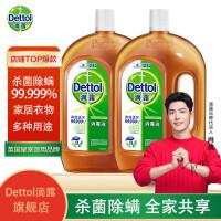 Dettol滴露 消毒液1.8L+1.8L送洗手液125g 杀菌率99.999%