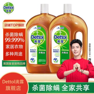 Dettol滴露 消毒液1.8L 1.8L特惠装 99.99%有效灭活流感H3N2病毒