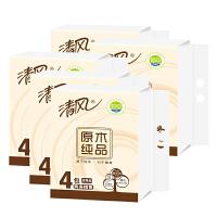 清风原木纯品抽纸婴儿可用3层100抽20包软包纸巾餐巾纸多省包邮