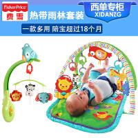 费雪热带雨林新生套装3合1多功能宝宝健身器婴幼儿小动物音乐床铃