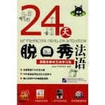 【正版新书直发】24天脱口秀法语:漫画多媒体互动学习版(1张)(法)博杰译北京语言大学出版社9787561925430