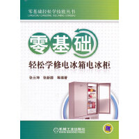 零基础轻松学修电冰箱电冰柜