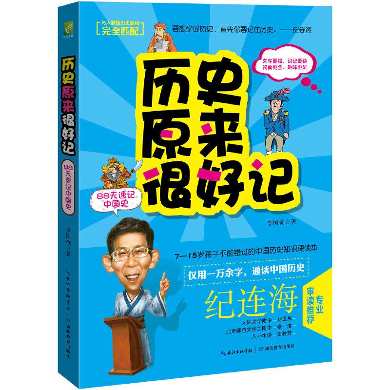 历史原来很好记:88天速记中国史(纪连海专业审读推荐,7-15岁孩子不能错过的中国历史知识速读本)<a href=