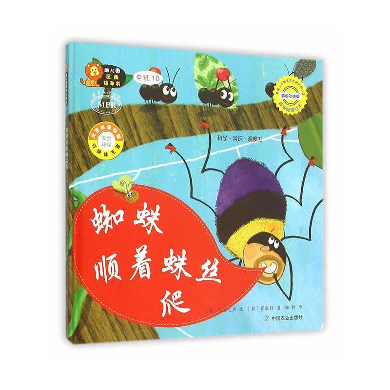 幼儿园区角绘本书  中班10  蜘蛛顺着蛛丝爬