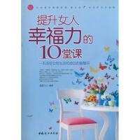 提升女人幸福力的10堂课 中国妇女出版社