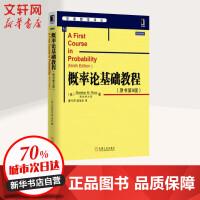 概率论基础教程(原书第9版) (美)罗斯
