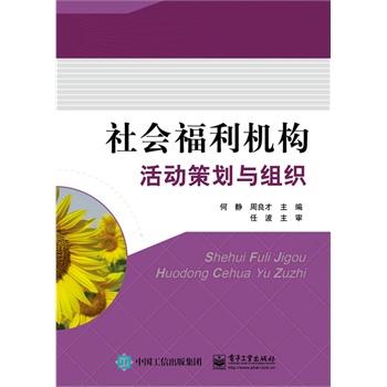 社会福利机构活动策划与组织 何静 9787121262951 电子工业出版社教材系列 全新正版教材