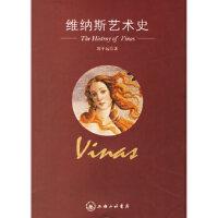 【新书店正版】维纳斯艺术史周平远上海三联书店9787542623362