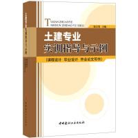 土建专业实训指导与示例(课程设计 毕业设计 毕业论文写作)