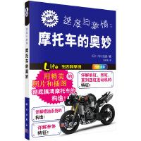【按需印刷】-速度与激情/摩托车的奥妙