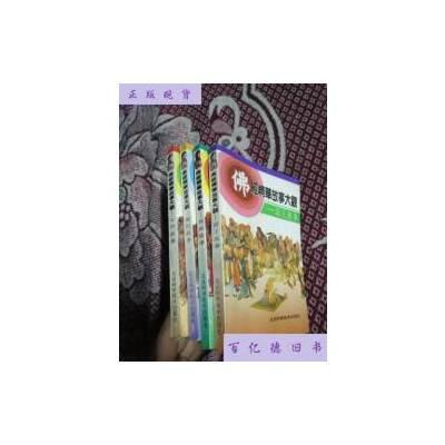 【二手旧书9成新】佛经精华故事大观,女性故事,僧尼故事,国王【正版现货,请注意售价定价】