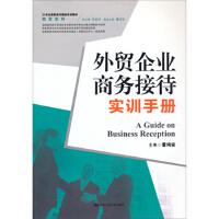外贸企业商务接待实训手册 董鸿安 9787300176598 中国人民大学出版社教材系列