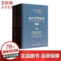 现代世界体系(4卷本) (美)沃勒斯坦