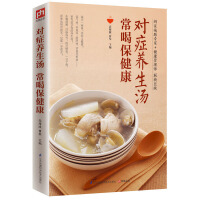 对症养生汤 常喝保健康:家庭必备的保健养生汤谱