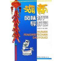 【二手旧书8成新】湖南风味特产导游词 于乾莉 中国旅游出版社 9787503228735