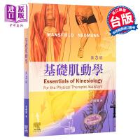 基础肌动学 第三版 港台原版 Mansfield 爱思唯尔 物理治疗