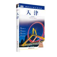 发现者旅行指南-天津