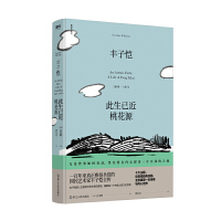 丰子恺 : 此生已近桃花源
