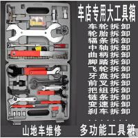 山地车维修工具套装 专用多功能工具箱自行车工具 单车店修车工具