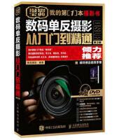 数码单反摄影从入门到精通 第2版 赠1视频教学DVD光盘 1模特摆姿密码手册 9787115411426 神龙摄影 人