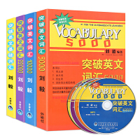 刘毅词汇5000Vocabulary 突破英文词汇5000+刘毅词汇10000+刘毅词汇22000+基础词汇 英语单词
